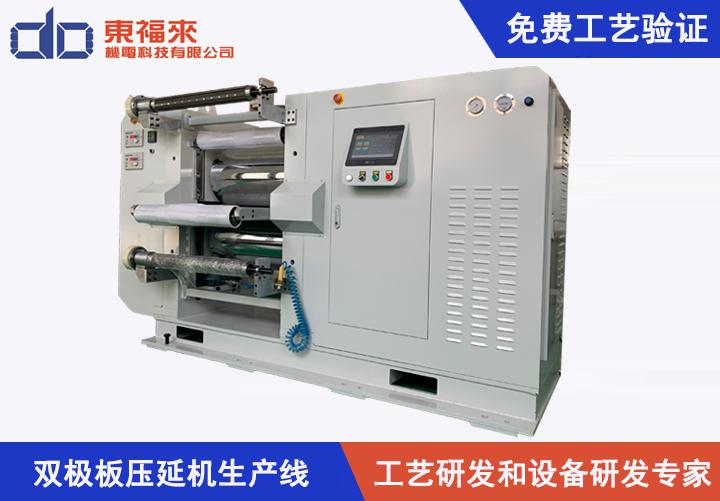 氢燃料电池双极板压延机生产线